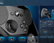 Steam:サマーセールに合わせてAmazonのSteamコントローラー/リンクなどもセール価格に