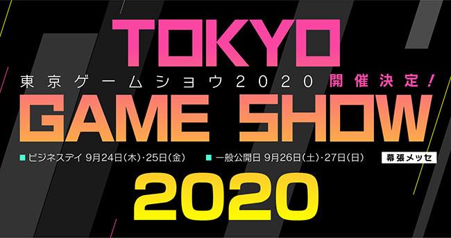 TGS2020