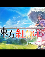 東方紅輝心 (DL版)