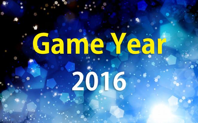2016年 ゲーム