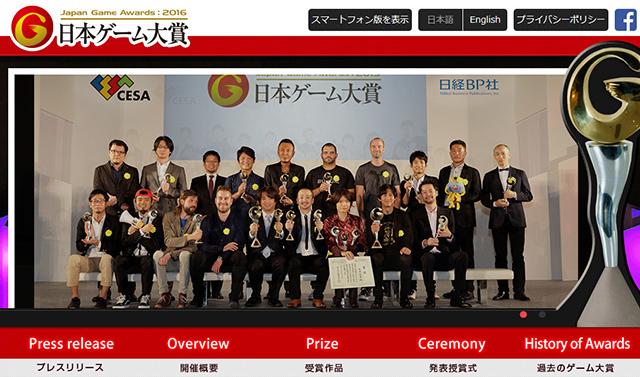 日本ゲーム大賞 2016