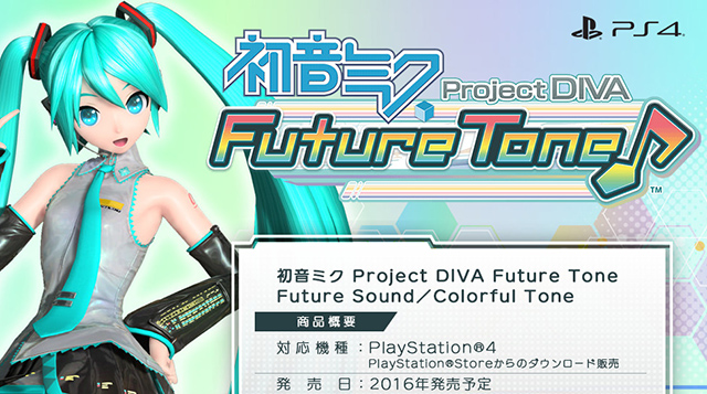 初音ミク Project DIVA