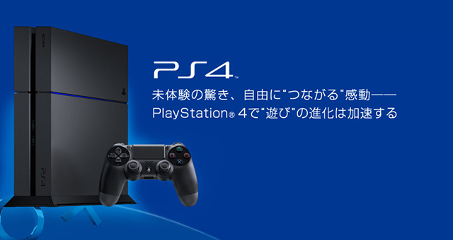 PS4 周辺機器