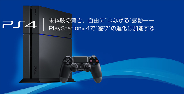 PS4周辺機器