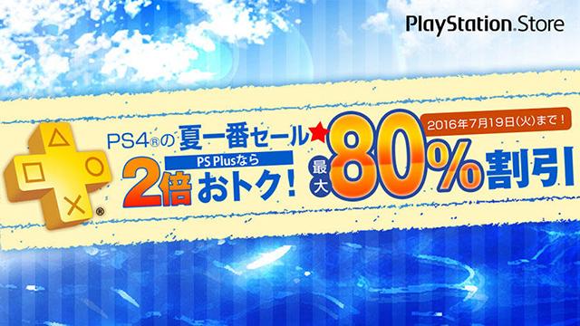 PS4 セール