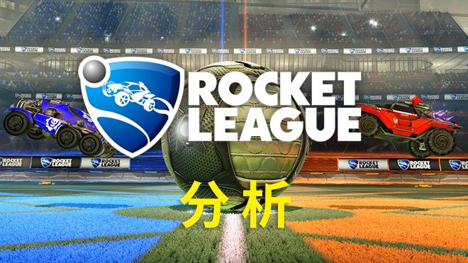 ロケットリーグ
